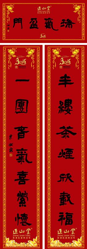六副原创茶文化春联作品(按照上联第一个字的笔画排名)
